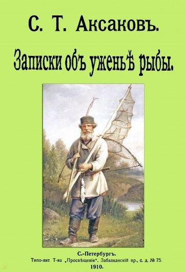Записки о уженье рыбы (репринт), Аксаков Сергей Тимофеевич