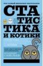 Статистика и котики, Савельев Владимир