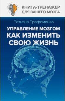 Управление мозгом, как изменить свою жизнь
