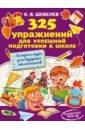 325 упражнений для успешной подготовки к школе, Шевелев Константин Валерьевич