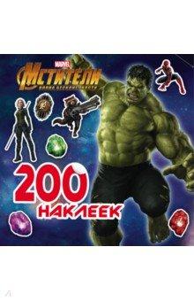Купить Мстители. Война Бесконечности. 200 наклеек, АСТ, Альбомы с наклейками