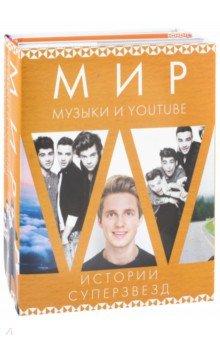 Мир музыки и Youtube. Истории суперзвезд. Комплект из 3-х книг мир музыки и youtube истории суперзвезд комплект из 3 книг