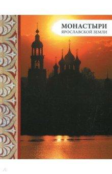 Монастыри Ярославской земли
