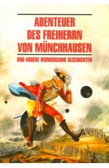 Приключения барона Мюнхаузена и другие удивительные истории