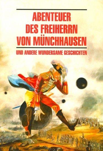 Приключения барона Мюнхаузена (нем.яз., неадапт.), Бюргер Г.А.