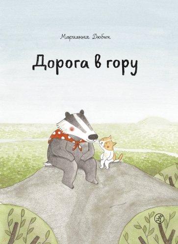 Дорога в гору, Дюбюк Марианна