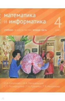 Математика и информатика. 4 класс. Учебник. В 6-ти частях. Часть 2 информатика 4 класс учебник в 2 х частях фгос