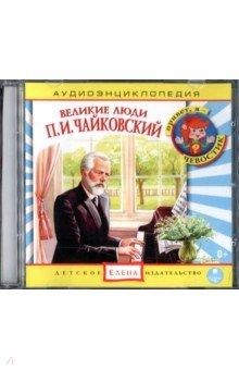 Купить Аудиоэнциклопедия. Великие люди. Чайковский П.И. (CD), Ардис, Аудиоспектакли для детей