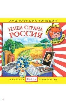 Zakazat.ru: Наша страна Россия (CD).