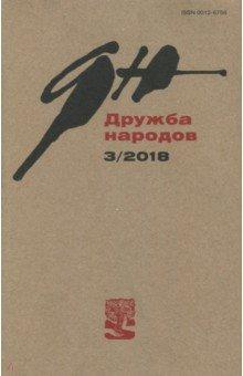 Журнал Дружба народов № 3. 2018 журнал дружба народов 9 2017