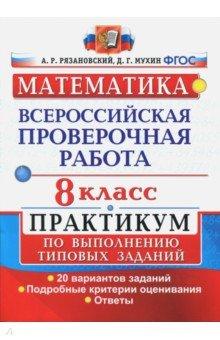 математика 10 класс вариант ма00102 ответы