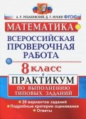 ВПР. Математика. 8 класс. Практикум. 20 вариантов. ФГОС