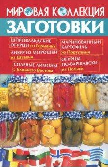 Заготовки. Мировая коллекция рецептов