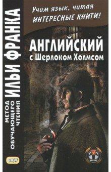 Английский с Шерлоком Холмсом