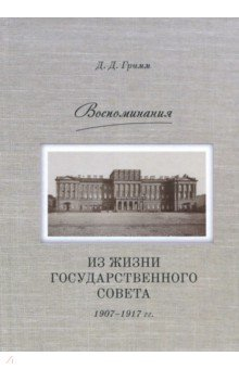 Воспоминания: Из жизни Государственного совета 1907–1917 гг.