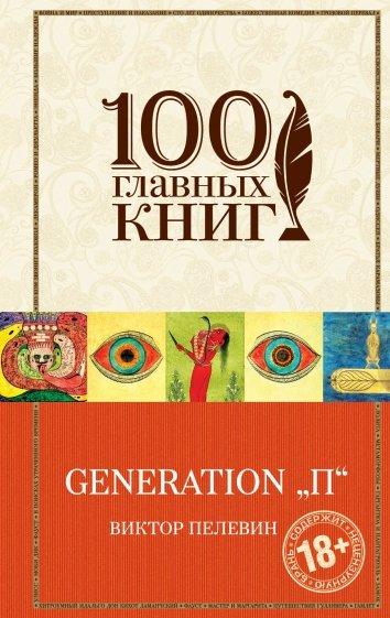 "Generation ""П"", Пелевин Виктор Олегович"