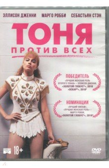 Zakazat.ru: Тоня против всех (DVD). Гиллеспи Крэйг