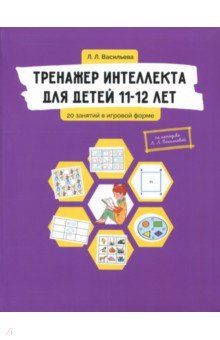 Тренажер интеллекта для детей 11-12 лет. 20 занятий в игровой форме