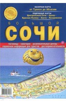 Большой Сочи. Карта от Туапсе до Абхазии. Карта складная 1 комнатную квартиру в городе сочи недорого