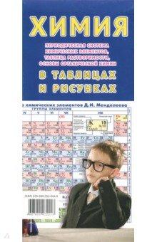 Химия в таблицах и рисунках