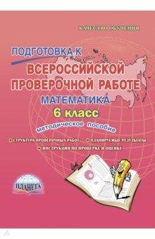 Математика. 6 класс. Подготовка к Всероссийской проверочной работе. Методическое пособие