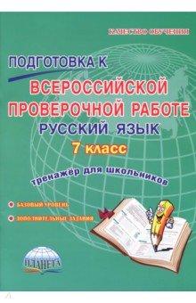 Русский язык. 7 класс. Подготовка к Всероссийской проверочной работе. Тренажёр для обучающихся