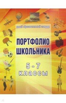 """Папка для """"Портфолио школьника"""" 5-7 класс"""