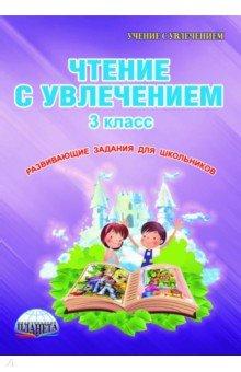 Чтение с увлечением. 3 класс. Тетрадь для обучающихся