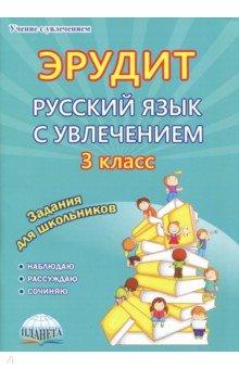 Эрудит. Русский язык с увлечением. 3 класс. Наблюдаю, рассуждаю, сочиняю... Задания для школьников