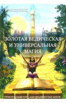 Золотая ведическая и универсальная магия