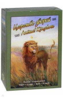 Таро Царство Зверей (книга + 78 карт)