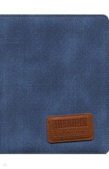 Дневник школьный Синий джинс (46026) спейс дневник школьный российского школьника дц48т 11485