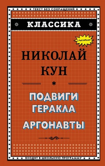 Подвиги Геракла. Аргонавты, Н. А. Кун