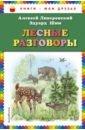 Лесные разговоры, Шим Эдуард Юрьевич,Ливеровский Алексей Алексеевич