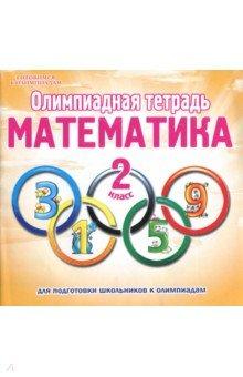 Математика. 2 класс. Олимпиадная тетрадь