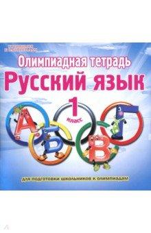 Русский язык. 1 класс. Олимпиадная тетрадь