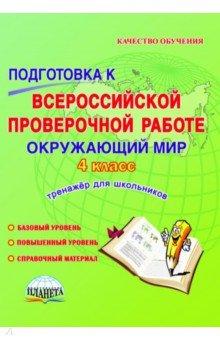 Окружающий мир. 4 класс. Подготовка к Всероссийской проверочной работе. Тетрадь для обучающихся