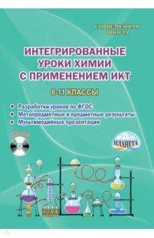 Химия. 8-11 классы. Интегрированные уроки с применением ИКТ. Методическое пособие. ФГОС (+CD)