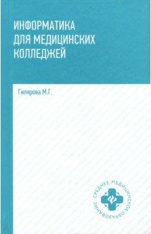 Учебники для медицинского колледжа