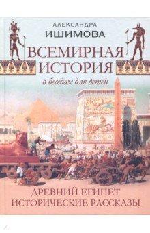 Всемирная история в беседах для детей. Древний Египет. Исторические рассказы