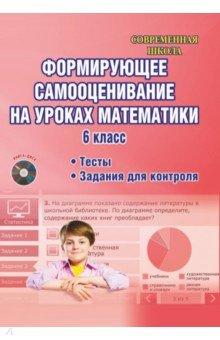 Математика. 6 класс. Формирующее самооценивание. Методическое пособие (+CD)