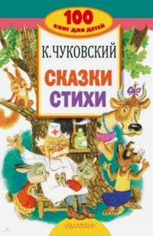 Сказки, стихи стихи для детей