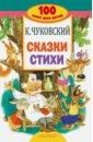 Сказки, стихи, Чуковский Корней Иванович