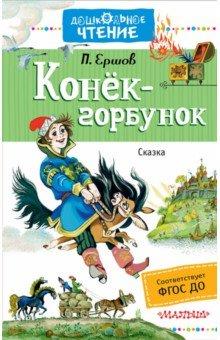 Купить Конёк-горбунок, Малыш, Отечественная поэзия для детей
