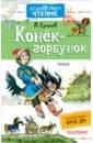 Конёк-горбунок, Ершов Петр Павлович