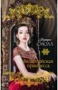Византийская принцесса, Смолл Бертрис