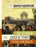 История династии Романовых