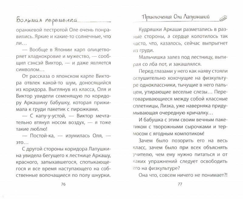 Иллюстрация 1 из 8 для Приключения Оли Лапушкиной - Лада Ксенофонтова | Лабиринт - книги. Источник: Лабиринт