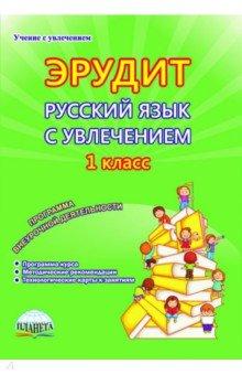 Русский язык с увлечением. Наблюдаю, рассуждаю, сочиняю... 1 класс. Программа внеурочной деятельност