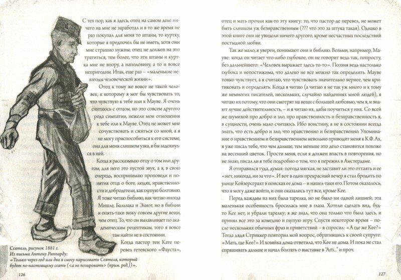Иллюстрация 1 из 34 для Письма к брату Тео. Раритетное издание с эскизами и иллюстрациями - Гог Ван | Лабиринт - книги. Источник: Лабиринт